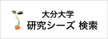 国立大学法人 大分大学 研究シーズ集